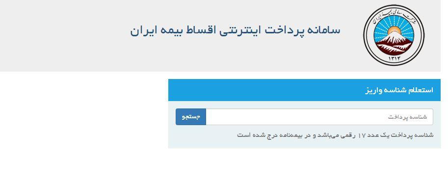 پرداخت اینترنتی اقساط بیمه ایران