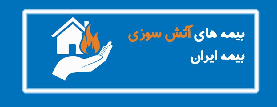 بیمه آتش سوزی – بیمه ایران