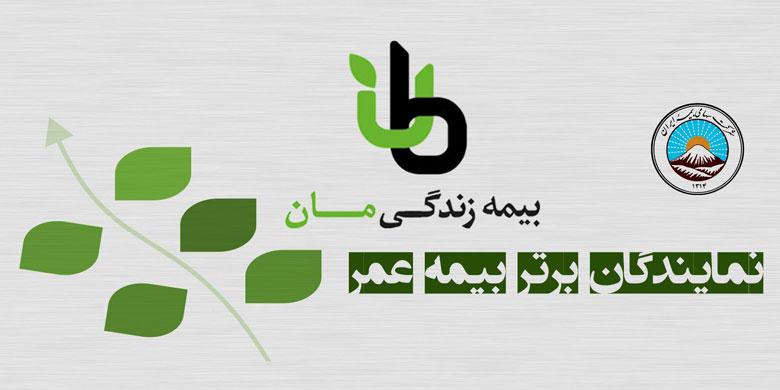 برترین های بیمه زندگی مان-نمایندگان برتر بیمه عمر در بیمه ایران