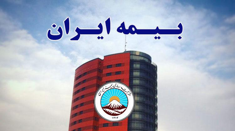 ارتقای ۲ رتبه ای توانگری مالی بیمه ایران